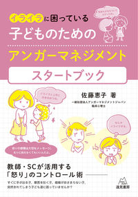イライラに困っている子どものためのアンガーマネジメントスタートブック 教師・SCが活用する「怒り」のコントロール術