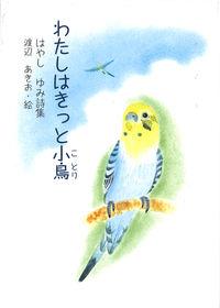 わたしはきっと小鳥 / はやしゆみ詩集