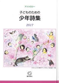子どものための少年詩集2017