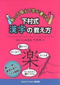下村式 漢字の教え方
