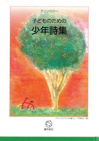 子どものための少年詩集2019