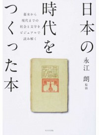 日本の時代をつくった本 / 幕末から現代までの社会と文学をビジュアルで読み解く