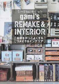 らくがき屋gamiのものづくり日記 / お家をかっこよくするリメイク&インテリア