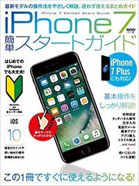 iPhone 7簡単スタートガイド (iPhone 7 Plusにも対応!)