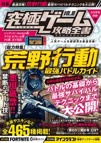 究極ゲーム攻略全書VOL.10 ~Switch初登場の超人気バトルロイヤルゲームを超研究&最速攻略!