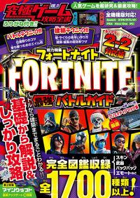 究極ゲーム攻略全書VOL.11 FORTNITE フォートナイト 最強バトルガイド (2-2対応版)
