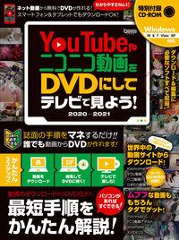 YouTubeやニコニコ動画をDVDにしてテレビで見よう! 2020~2021