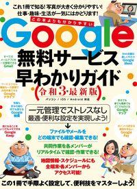 Google無料サービス早わかりガイド令和3年最新版