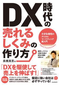 DX 時代の売れるしくみの作り方