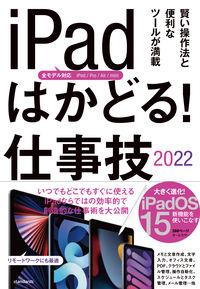 iPadはかどる!仕事技2022(全iPad・iPadOS 15対応/リモートワークにも最適な仕事術が満載)