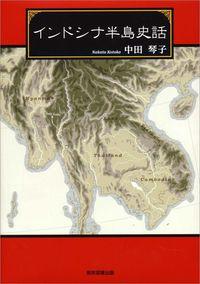 インドシナ半島史話