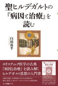 聖ヒルデガルトの『病因と治療』を読む