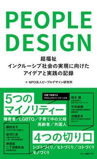ピープルデザイン / 超福祉インクルーシブ社会の実現に向けたアイデアと実践の記録