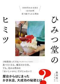 ひみつ堂のヒミツ / 1000円のかき氷を1日500杯売り続けられる理由