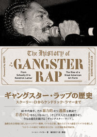 ギャングスター・ラップの歴史