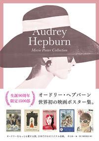 オードリー・ヘプバーン 映画ポスター・コレクション