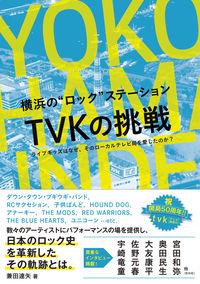 """横浜の""""ロック""""ステーション TVKの挑戦 ライブキッズはなぜ、そのローカルテレビ局を愛したのか?"""