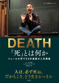 「死」とは何か / イェール大学で23年連続の人気講義