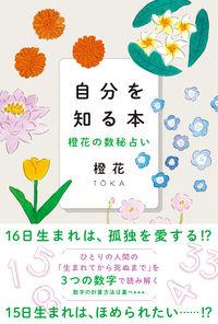 自分を知る本 / 橙花の数秘占い