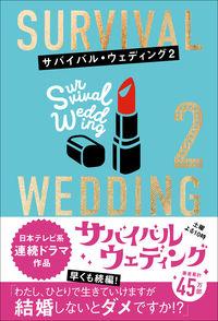 サバイバル・ウェディング 2 / わたし、ひとりで生きていけますが結婚しないとダメですか!?