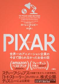 PIXAR / 世界一のアニメーション企業の今まで語られなかったお金の話
