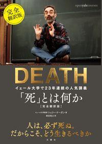 「死」とは何か / イェール大学で23年連続の人気講義 完全翻訳版
