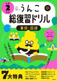 日本一楽しい総復習ドリル  うんこ総復習ドリル 小学2年生
