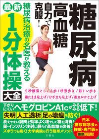 糖尿病・高血糖 自力で克服!糖尿病治療の名医が教える最新1分体操大全