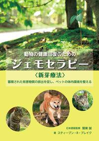 動物の回復のためのジェモセラピー〈 新芽療法 〉