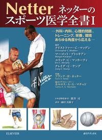 ネッターのスポーツ医学全書Ⅰ