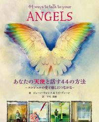 あなたの天使と話す44の方法