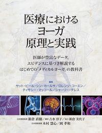 医療におけるヨーガ 原理と実践