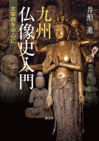 九州仏像史入門 太宰府を中心に