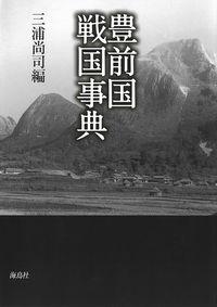 豊前国戦国事典