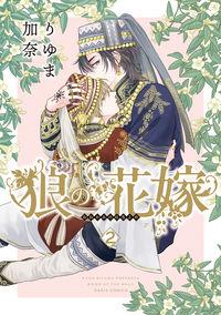 狼の花嫁 2
