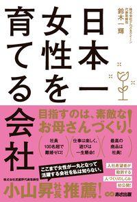 日本一女性を育てる会社