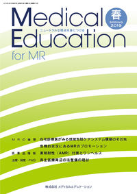 Medical Education for MR Vol.19 No.73 2019年春号