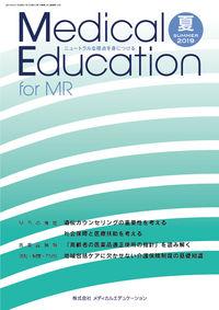 Medical Education for MR Vol.19 No.74 2019年夏号