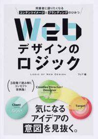 Webデザインのロジック / 同業者に語りたくなるコンテンツイメージとブランディングのひみつ