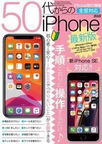 50代からのiPhone最新版