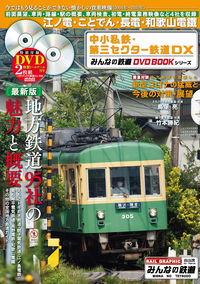 中小私鉄・第三セクター鉄道DX
