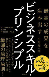 最高の成果を生み出す ビジネススキル・プリンシプル