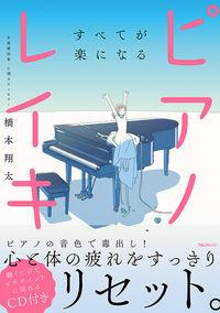 すべてが楽になるピアノレイキ