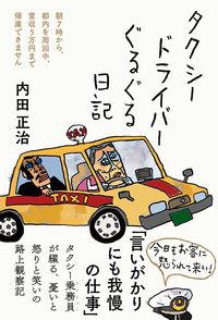 タクシードライバーぐるぐる日記