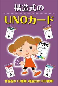 構造式UNOカード