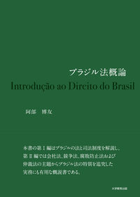 ブラジル法概論