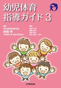 幼児体育指導ガイド3