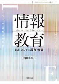 情報教育 はじまりから現在・未来 広島女学院大学総合研究所叢書 ; 第9号