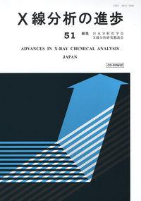 X線分析の進歩51 X線工業分析55集