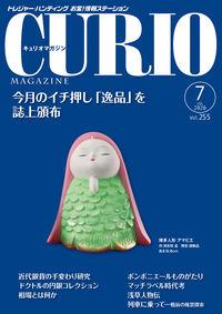 キュリオマガジン2020年7月号